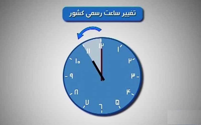 تغییر ساعت رسمی کشور در 30 شهریور