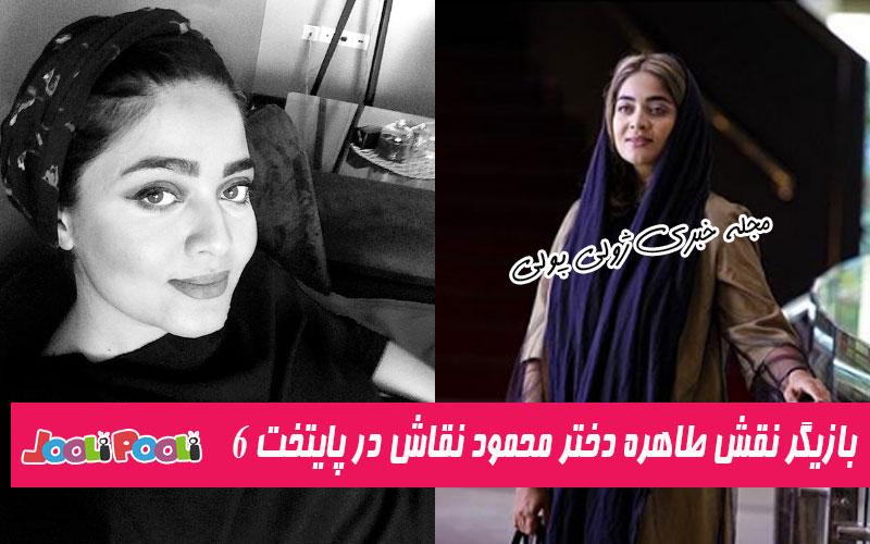 بازیگر نقش دختر محمود نقاش در پایتخت