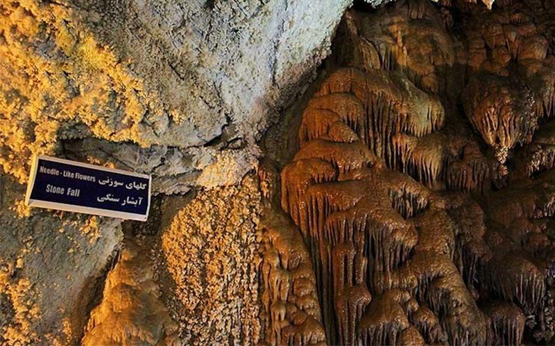 غار علصدر در استان همدان