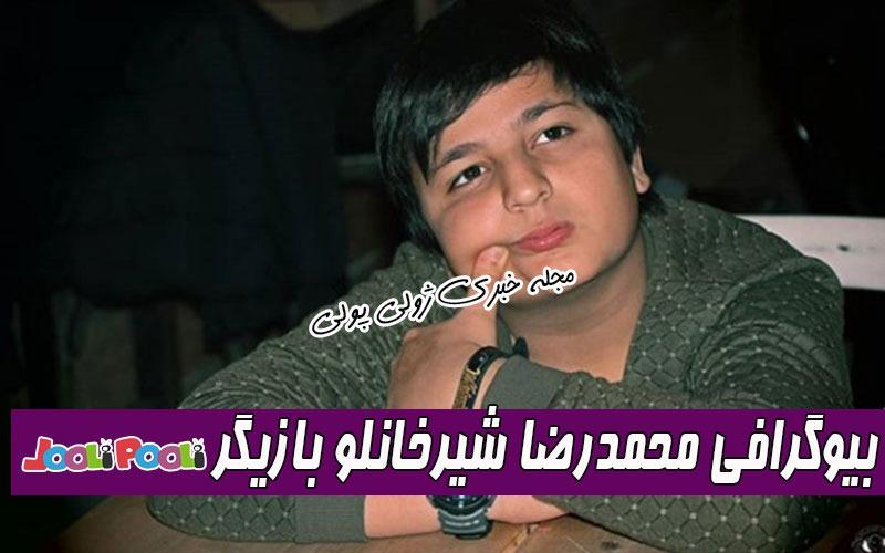 بیوگرافی محمدرضا شیرخانلو+ بازیگر نقش پوریا در سریال دودکش کیست؟