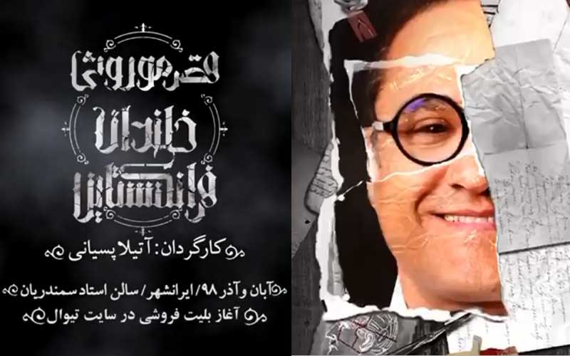 رامبد جوان برای اجرای تئاتر به ایران باز می گردد