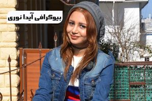 بیوگرافی آیدا نوری بازیگر سریال حکایت های کمال