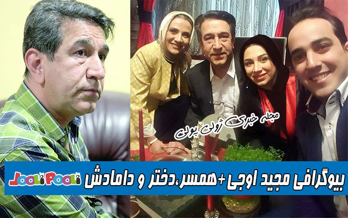 بیوگرافی مجید اوجی همسر فلورا سام