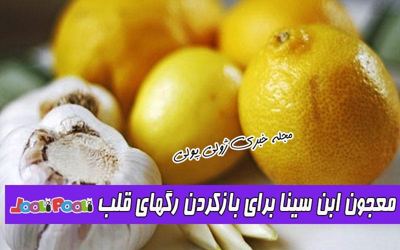 معجون ابن سینا برای باز کردن رگهای قلب+ طرز تهیه سیر و لیمو برای گرفتگی عروق