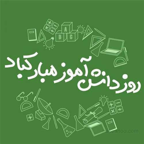 عکس روز دانش آموز