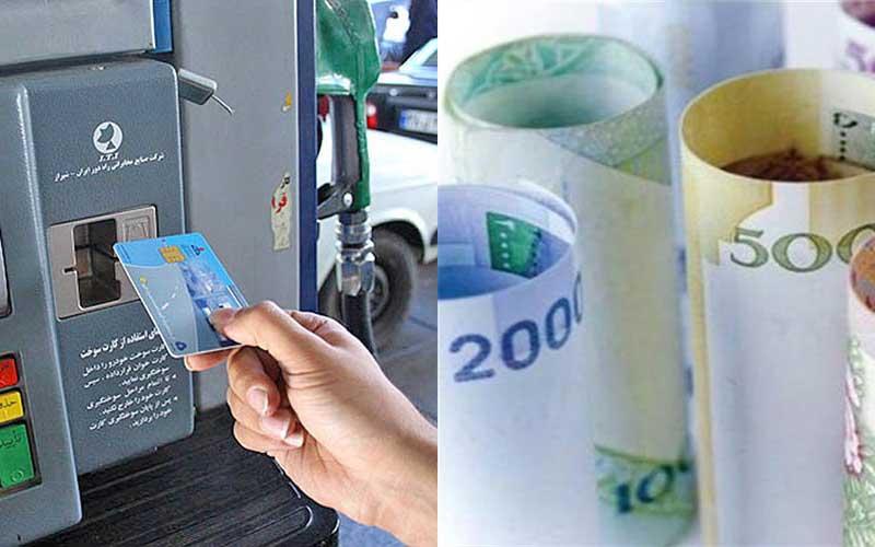 افزایش قیمت بنزین+ طرح حمایت معیشتی دولت