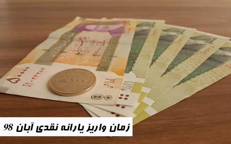 زمان واریز یارانه نقدی ماه آبان سال ۱۳۹۸
