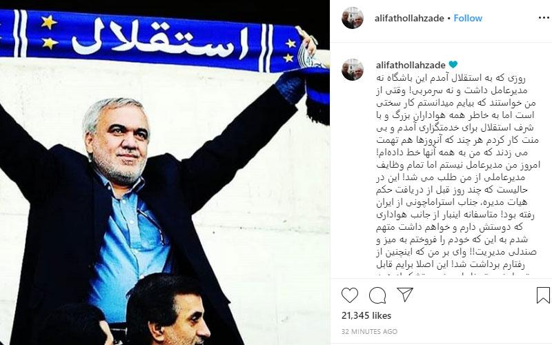 استعفای فتح الله زاده از باشگاه استقلال