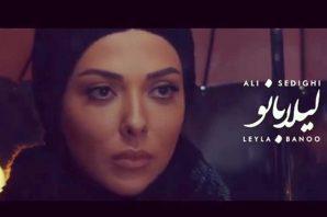 موزیک ویدئوی لیلا بانو با صدای علی صدیقی و بازی لیلا اوتادی
