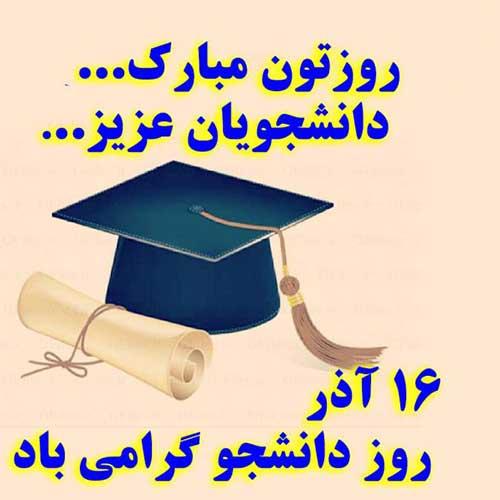 تبریک روز دانشجو