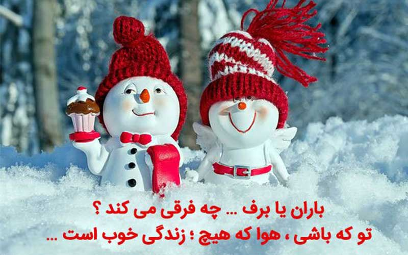 عکس پروفایل برای زمستان
