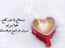 پیام و عکس پروفایل فصل زمستان