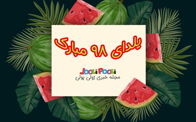 عکس نوشته تبریک شب یلدای ۹۸