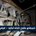 فیلم لحظه وقوع زلزله در ترکیه