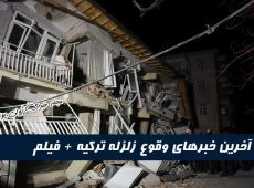آخرین خبرها از لحظه وقوع زلزله در ترکیه+فیلم