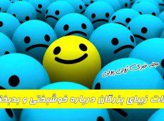 سخن بزرگان درباره خوشبختی و بدبختی