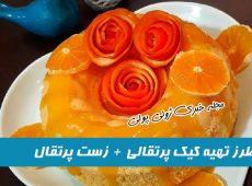 طرز تهیه کیک پرتقالی+ زست پرتقال