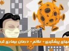 آیا ویروس کرونا به ایران رسیده است؟