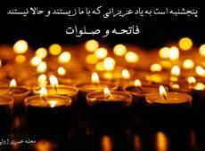 پیام و عکس شب جمعه فاتحه برای اموات