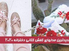 جدیدترین مدلهای کفش کتانی دخترانه ۲۰۲۰