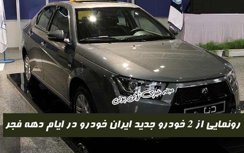 رونمایی از ۲ خودرو جدید ایران خودرو در دهه فجر