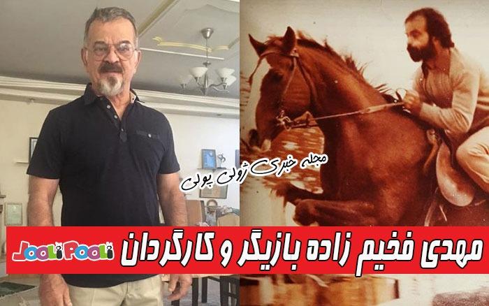 مهدی فخیم زاده بازیگر و کارگردان