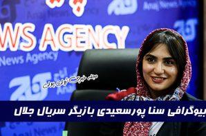 بیوگرافی سنا پورسعیدی بازیگر سارا در سریال جلال