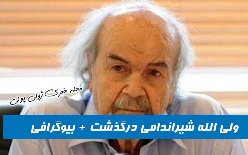 ولی الله شیراندامی درگذشت+ بیوگرافی