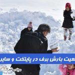 آیا فردا تهران برف میاد؟
