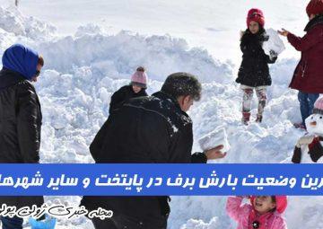 آخرین وضعیت بارش برف در تهران و سایر شهرها