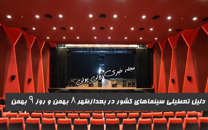 دلیل تعطیلی سینماهای کشور در ۸ و ۹ بهمن