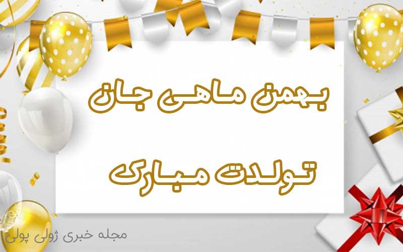 عکس پروفایل متولد بهمن ماهی