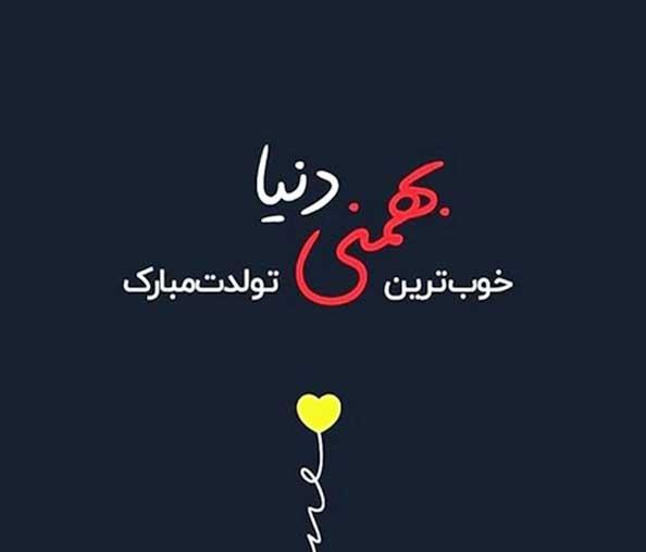 بهمنی تولدت مبارک