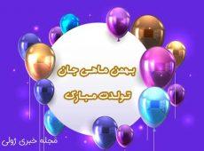 عکس و پیام تبریک تولد بهمن ماهی ها