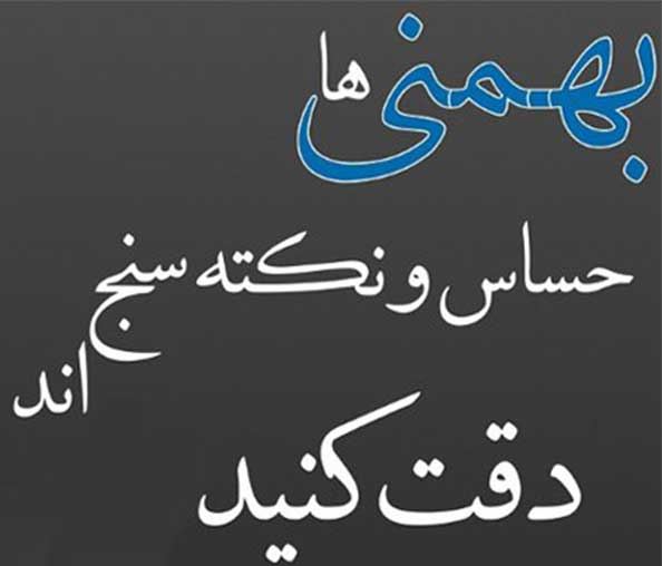 عکس تولد بهمن