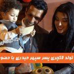 فیلم جشن تولد پسر سپهر حیدری