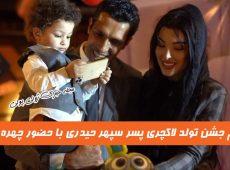 فیلم جشن تولد پسر سپهر حیدری با حضور چهره ها
