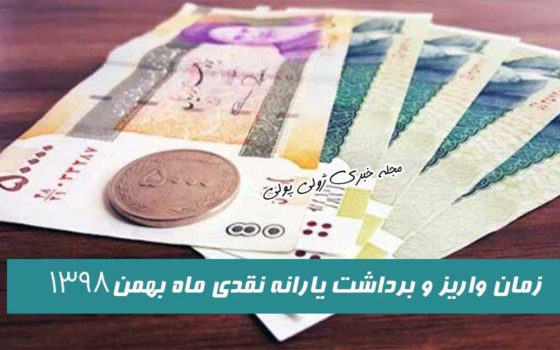 یارانه نقدی بهمن ۹۸ چه روزی واریز می شود؟