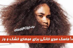 ۱۰ ماسک موی خانگی برای موهای خشک و وز