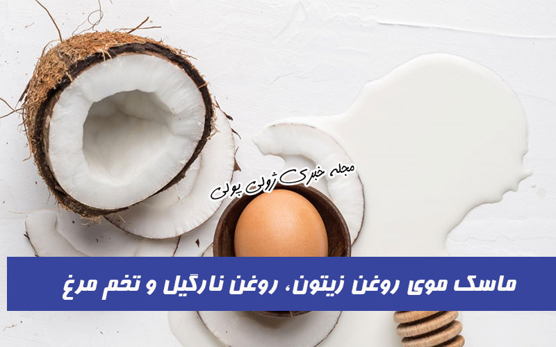 ماسک موی روغن نارگیل و تخم مرغ