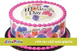 مدلهای جدید کیک روز مادر و روز زن