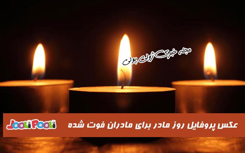 عکس نوشته روز مادر برای مادران فوت شده+ تبریک روز مادر برای مادران آسمانی