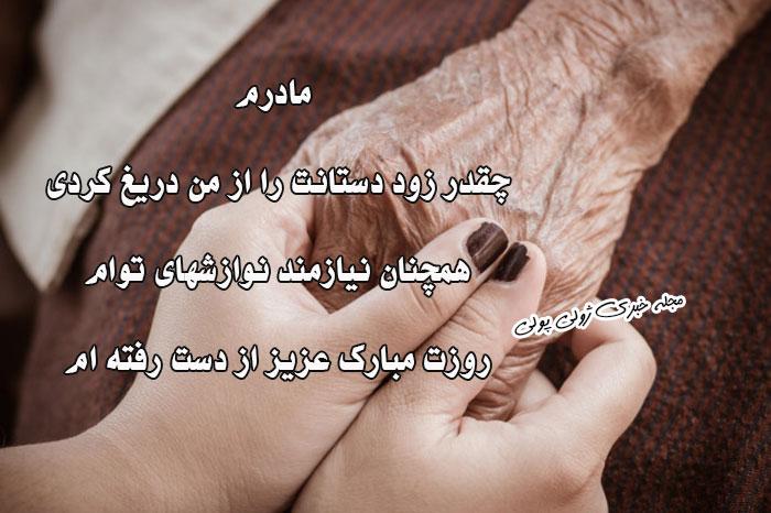عکس نوشته روز مادر برای مادران فوت شده