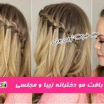 جدیدترین مدلهای بافت مو دخترانه