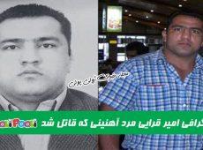 بیوگرافی امیر قرایی مرد آهنینی که قاتل شد+ امیر قرایی بادیگارد خواننده زن عرب شد
