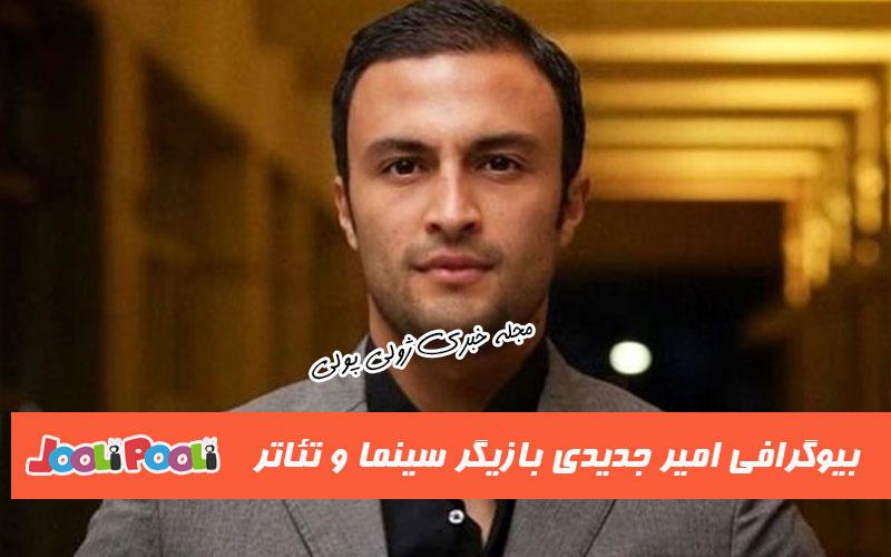 بیوگرافی امیر جدیدی بازیگر سینما و تئاتر+ اینستاگرام