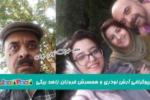 بیوگرافی آرش نوذری و همسرش فروزان زاهد بیگی+ اینستاگرام