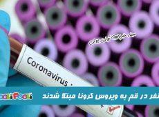 دو نفر در قم به ویروس کرونا مبتلا شدند+ کرونا به ایران رسید