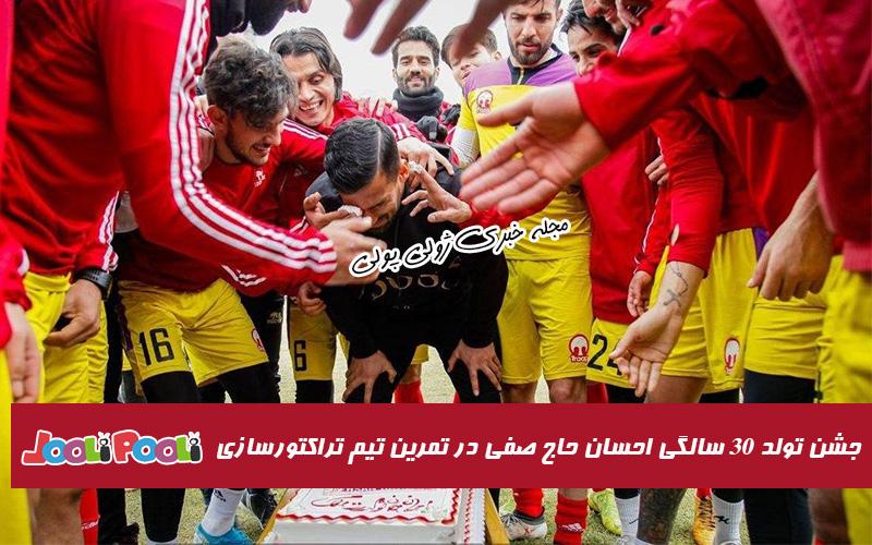 جشن تولد ۳۰ سالگی احسان حاج صفی کاپیتان تراکتورسازی تبریز