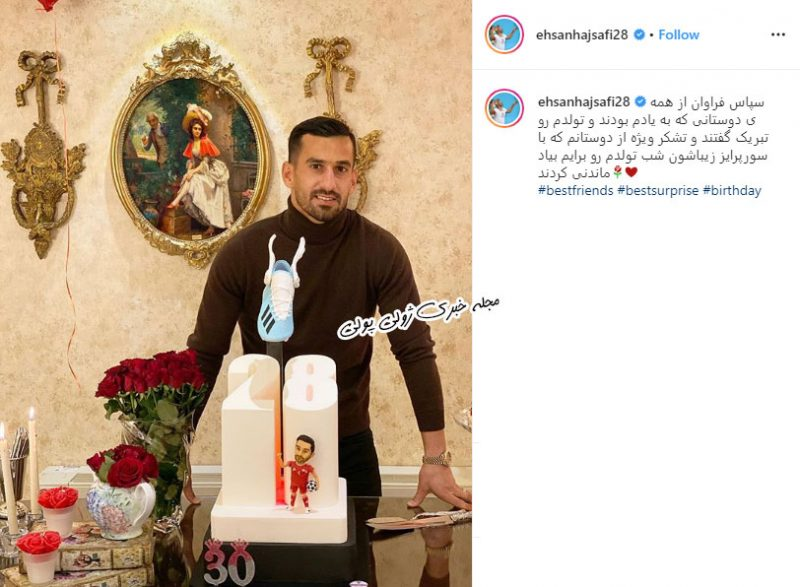 پست اینستاگرام احسان حاج صفی برای جشن تولدش